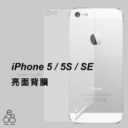 高清 背貼 Apple iPhone 5 / 5s / SE 亮面 一片式 手機背膜 背面 保護貼 後膜 保貼 手機背面 貼膜