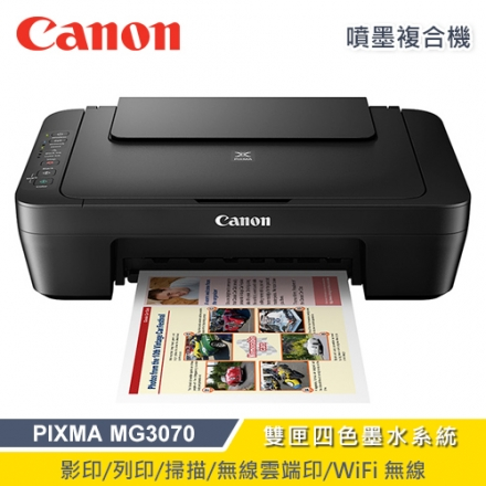 CANON MG3070 噴墨印表機【網登送7-11禮券$200】