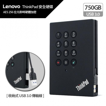聯想 ThinkPad 750GB USB3.0 安全硬碟[0A65616-LVX511)