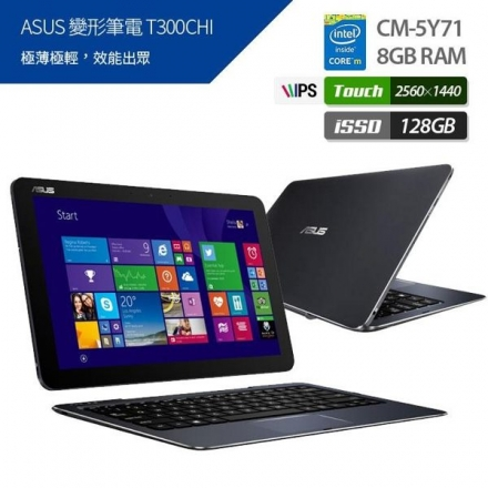 ASUS T300CHI(12.5吋/M-5Y71/8G/128G SSD/W8.1)