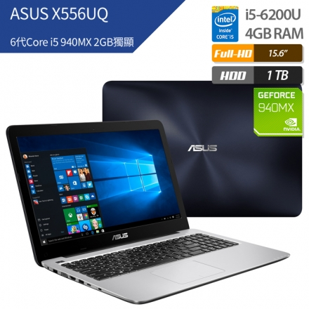福利品ASUS X556UQ(霧面藍(深)/15.6吋FHD/i5-6200U/4GB DR4/1TB/NV 940MX 2GB/DVD SM/後背袋/WIN10)
