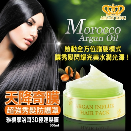 [大買家]Morocco Argan Oil摩洛哥3D極速髮膜(300ml)