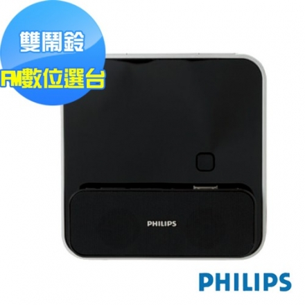 【特價】PHILIPS飛利浦 iPod / iPhone Docking 鬧鐘收音機 DC315