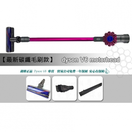 24H出貨 美版 Dyson 74 motorhead V6升級 V8萬能吸頭 型號dyson V6 超越DC62 DC59 Absolute fluffy+ plus