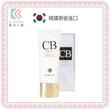 【CB Cream】CB霜 GOLD S 裸妝 神器