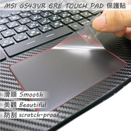 【Ezstick】MSI GS43VR 6RE 系列專用 TOUCH PAD 抗刮保護貼