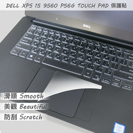 【Ezstick】DELL XPS 15 9560 P56G 觸控版 系列專用 TOUCH PAD 抗刮保護貼