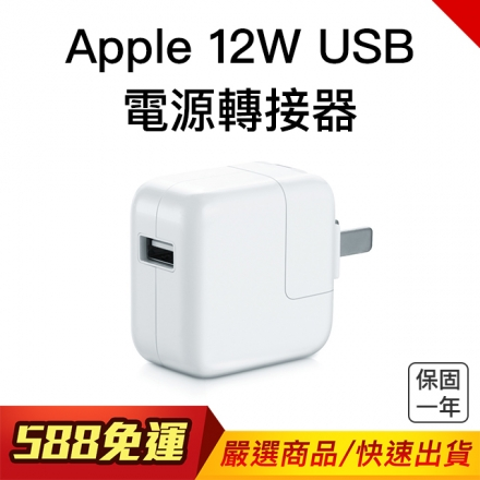 【GOSHOP】iPad 原廠 旅充頭 12W 2.4A USB 充電器 iPhone Air 2 iPhone 7 6s