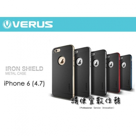 【GOSHOP】 VERUS Iron Shield iPhone6 金屬雙層邊框 保護殼 SGP