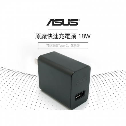 【GOSHOP】華碩 ASUS 18W 9V 2A MPW010 快速 旅充 原廠 充電器 充電頭 zenfone 3 deluxe