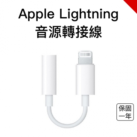 【GOSHOP】原廠正品 Apple Lightning 音源轉接線 3.5mm耳機轉接器 iPhone 7 Plus 6s 5s SE