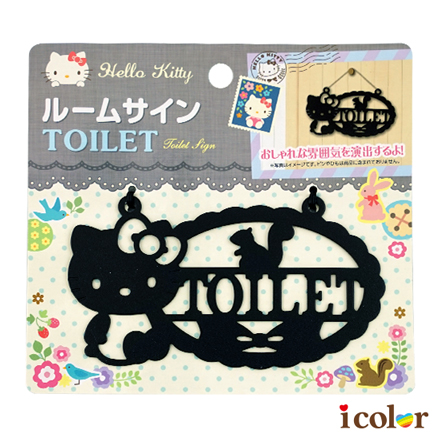 【i color】 Kitty裝飾門牌-Toilet