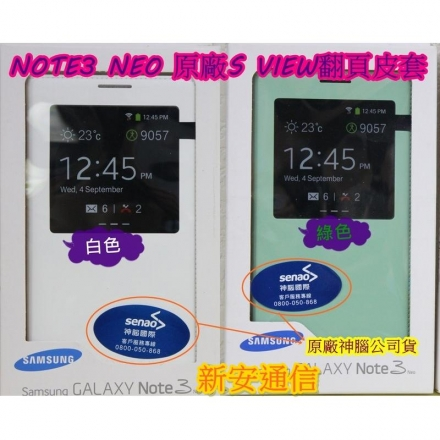 原廠公司貨 Samsung Note3 neo / N7507 / N7505 原廠透視感應皮套 S VIEW 智能保護套 視窗型 側掀式 書本式 翻頁式 保護套 保護殼 手機套 手機殼 原廠皮套