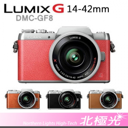 Panasonic DMC-GF8X 14-42mm (公司貨) 送32G高速記憶卡+電池+UV保護鏡+拭鏡筆+強力大吹球+保貼