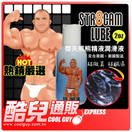 【2oz】美國 STR8cam 傑夫熊熊精液潤滑液 STR8cam Lube