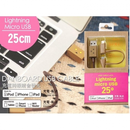 cheero 阿愣 Apple lightning micro USB 傳輸線 25cm 保固一年