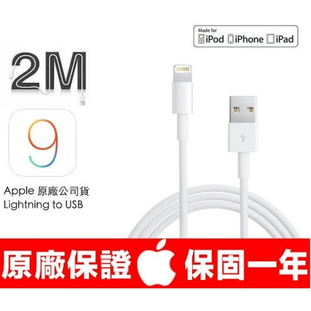 apple 2米 (200CM) 原廠型 傳輸線 iPhone 5S 6 4.7 Plus 充電線
