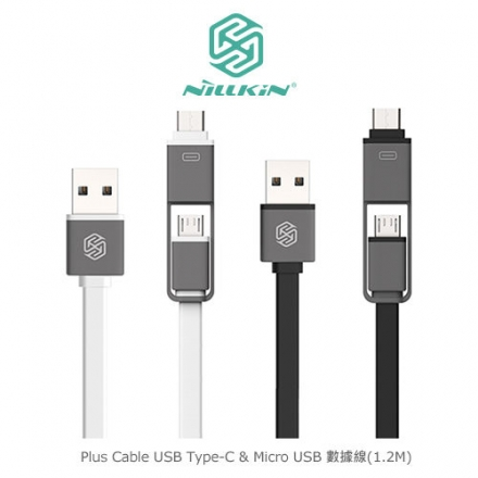 【愛瘋潮】現貨+預購 NILLKIN Plus Cable USB Type-C & Micro USB 數據線(1.2M)