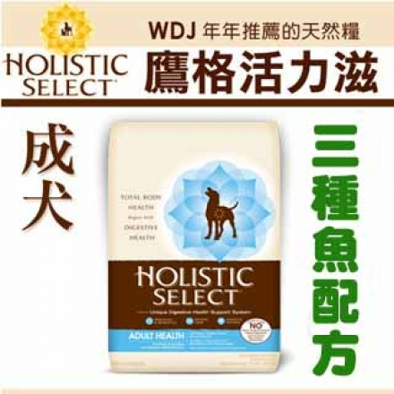 【活力滋Holistic Select】《 成犬 三種魚挑嘴美膚配方 》- 15磅