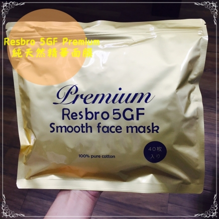 日本 Resbro 5GF Premium 面膜 (40枚入) 純天然精華面膜 ★JP&Beauty shop★