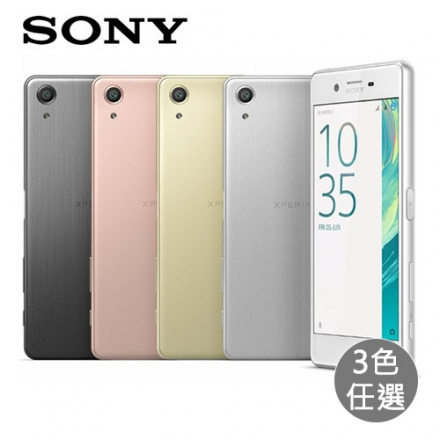 【SONY】XPERIA X Performance-送玻璃保貼+USB隨行燈