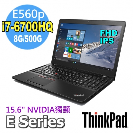ThinkPad E560P FHD IPS i7-6700HQ 8G 500G NVIDIA獨顯2G Win7 Pro 三年保固 高效能筆電
