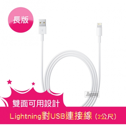 Apple蘋果原廠傳輸線 Lightning對USB連接線 [2M充電線加長版] iPhone7 5S 6S Plus SE iPad mini Air Pro touch