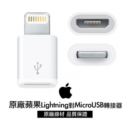 Apple蘋果原廠Lightning對Micro USB轉接器 iPhone7 5S 6S Plus SE iPad mini Air Pro touch充電線 傳輸線 充電器