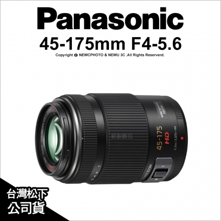 【薪創數位】Panasonic LUMIX G X VARIO PZ 45-175mm ASPH POWER OIS X鏡 台灣松下公司貨