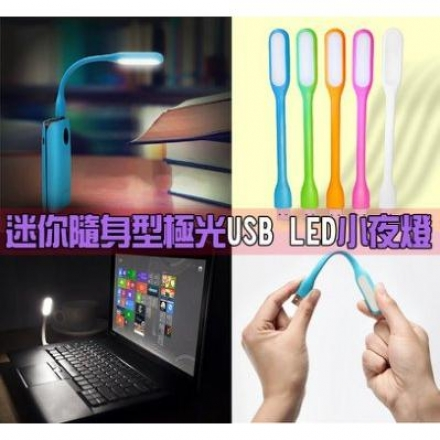 USB LED 迷你馬卡龍隨身燈 USB 2.0 可彎曲 小夜燈 行動電源 筆電 電腦 手機 非小米 燈光柔罩