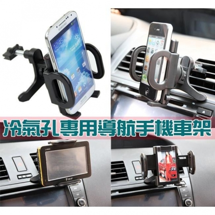 車用冷氣出風口車固定架手機導航車架 Note 4 5 iPhone6S i6+ M10 X9 XA S7edge A7 J7 ZF2 ZE601KL 551ML