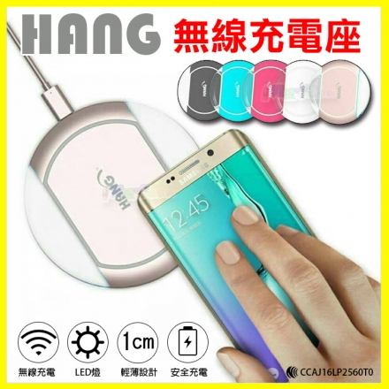 HANG W10 超薄無線充電盤 充電板 充電器 iphone8/Note8/Note5/S6 S7 Edge S8+