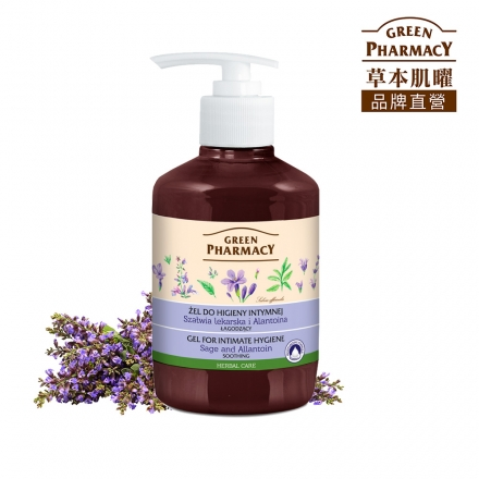 【Green Pharmacy草本肌曜】鼠尾草私密水嫩潔膚露 370ml(私密清潔、保養加護型)