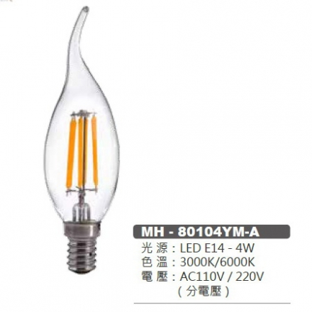 【March】LED 4W 全電壓 E14 拉尾 仿鎢絲 燈絲蠟燭燈 MH80104YM-A