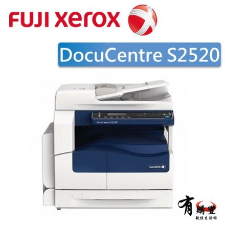 【FujiXerox】DocuCentre S2520 A3黑白複合機