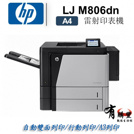 【HP】HP LaserJet Enterprise M806dn A3黑白雷射印表機(M806dn)