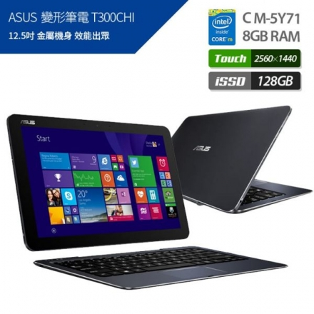 【ASUS 華碩】13吋筆記型電腦 T300 T300CHI T300CHI-0111A5Y71 128G SSD 觸控螢幕 全新拆封