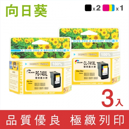 【Sunflower 向日葵】★2黑1彩超值組★高容量環保墨水匣(for Canon PG-740XL + CL-741XL)