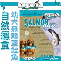 【紐西蘭Addiction】自然癮食幼犬無穀藍鮭魚犬糧1.8kg